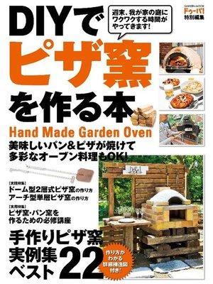 cover image of DIYでピザ窯を作る本: 本編