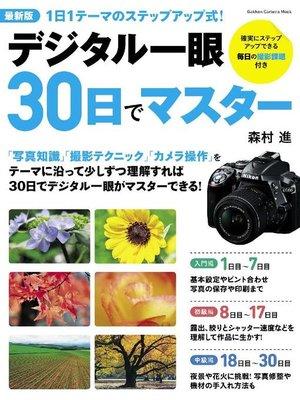 cover image of 最新版デジタル一眼30日でマスター: 本編