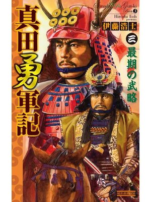 cover image of 真田勇軍記 3 最期の武略
