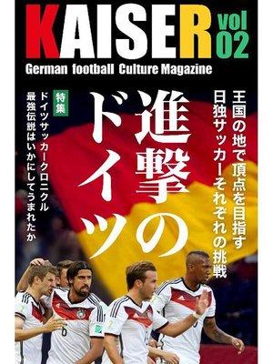 cover image of ドイツサッカーマガジンKAISER(カイザー)Volume2 進撃のドイツ~日独W杯戦記~: 本編