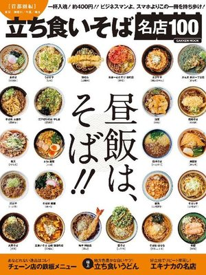 cover image of 立ち食いそば名店100 首都圏編: 本編
