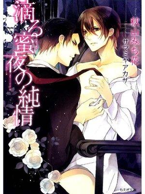 cover image of 滴る蜜夜の純情: 本編