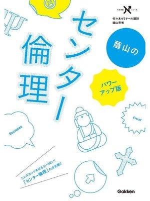 cover image of 蔭山のセンター倫理 パワーアップ版 「思想」の背景と流れがわかる: 本編