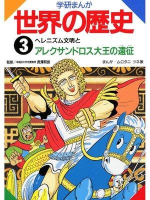 cover image of ヘレニズム文明とアレクサンドロス大王: 本編