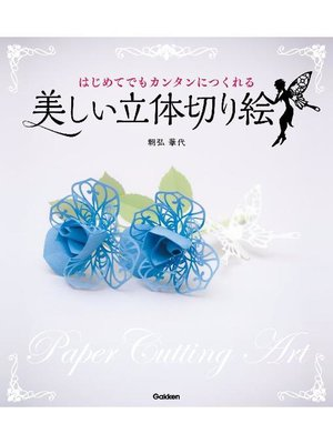 cover image of 美しい立体切り絵: 本編