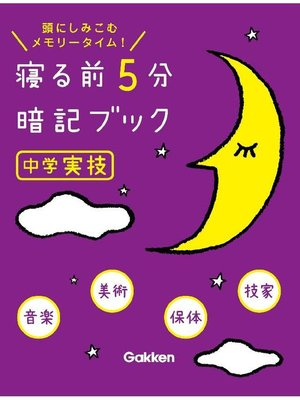 cover image of 中学実技 音楽・美術・保体・技家: 本編