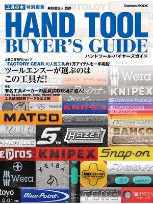 cover image of 工具の本特別編集 ハンドツール・バイヤーズガイド: 本編