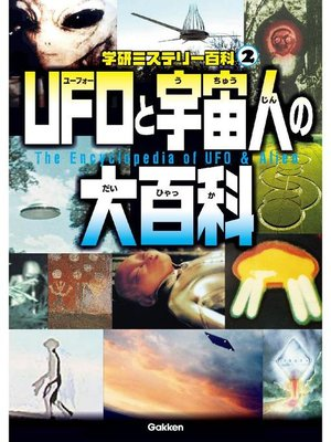 cover image of UFOと宇宙人の大百科: 本編