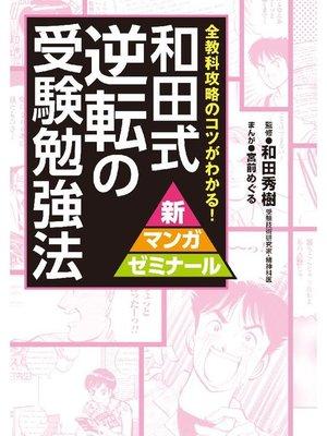 cover image of 和田式 逆転の受験勉強法 全教科攻略のコツがわかる!