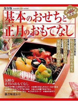 cover image of 基本のおせちと正月のおもてなし 保存版: 本編