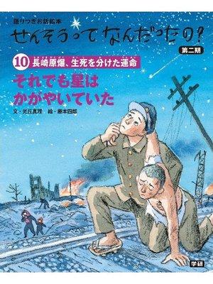 cover image of (10)それでも星はかがやいていた 語りつぎお話絵本: 本編