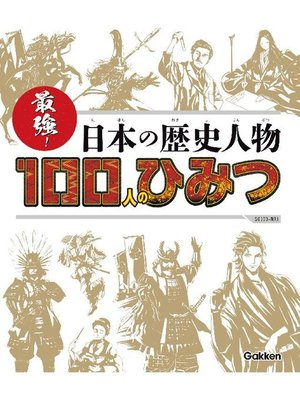 cover image of 最強! 日本の歴史人物100人のひみつ: 本編