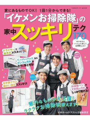cover image of イケメンお掃除隊の家中スッキリテク170