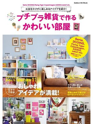 cover image of プチプラ雑貨で作るかわいい部屋