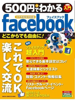 cover image of 500円でわかる facebook スマホ完全対応版