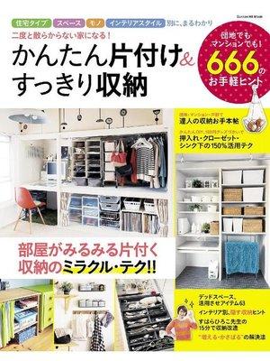 cover image of かんたん片付け&すっきり収納 この1冊で、二度と散らからない家になる