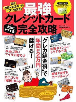 cover image of 本当にトクする! 最強クレジットカード完全攻略: 本編