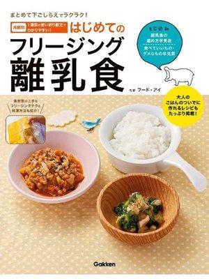 cover image of はじめてのフリージング離乳食