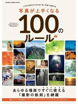 cover image of 写真が上手くなる100のルール: 本編