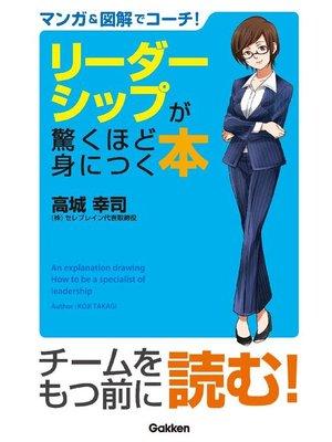cover image of マンガ&図解でコーチ! リーダーシップが驚くほど身につく本