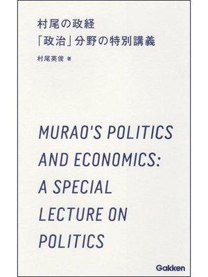 cover image of 村尾の政経 「政治」分野の特別講義 3時間で読む、高校生のための「政治・経済」入門