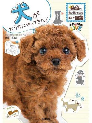 cover image of 犬がおうちにやってきた!: 本編