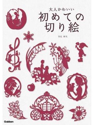 cover image of 大人かわいい初めての切り絵: 本編