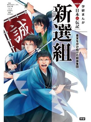 cover image of 新選組: 本編