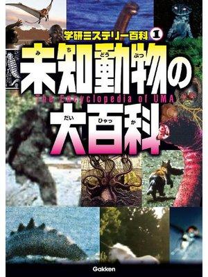 cover image of 未知動物の大百科: 本編