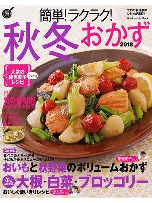 cover image of 簡単!ラクラク!秋冬おかず 2018: 本編