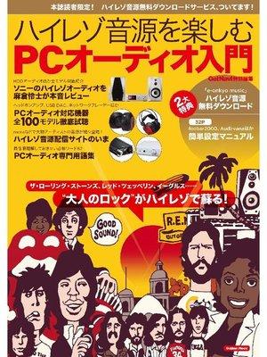 cover image of ハイレゾ音源を楽しむ PCオーディオ入門