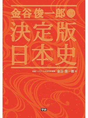cover image of 金谷俊一郎の決定版日本史: 本編