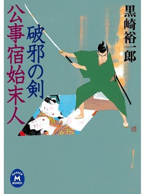 cover image of 公事宿始末人 破邪の剣
