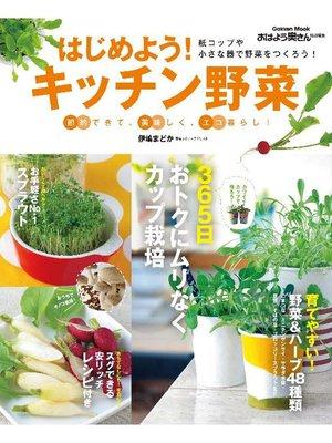 cover image of はじめよう!キッチン野菜: 本編