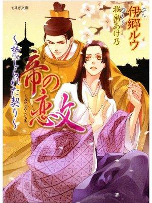 cover image of 帝の恋文~禁じられた契り~: 本編