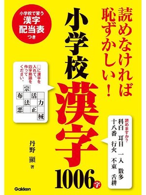 cover image of 読めなければ恥ずかしい!小学校漢字1006字