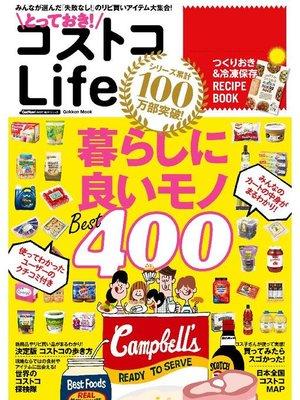 cover image of とっておき! コストコLife: 本編