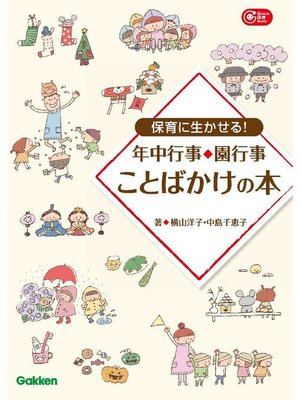 cover image of 保育に生かせる!年中行事・園行事 ことばかけの本