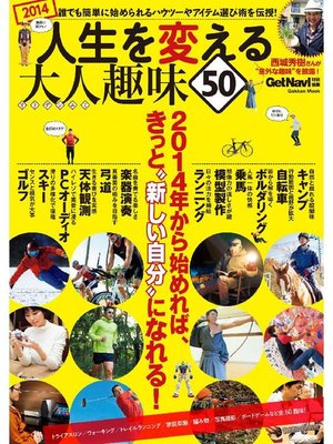 cover image of 人生を変える大人趣味50: 本編