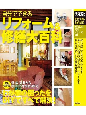cover image of 決定版 自分でできるリフォーム&修繕大百科: 本編