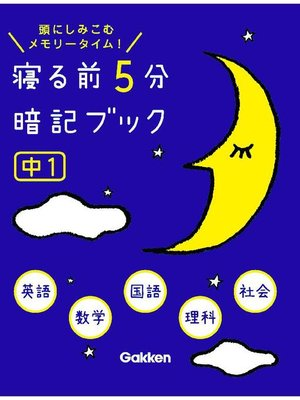 cover image of 中1 英語・数学・国語・理科・社会: 本編