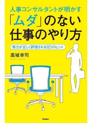 cover image of 人事コンサルタントが明かす「ムダ」のない仕事のやり方 努力が正しく評価される80のヒント