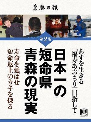 cover image of 日本一の短命県青森の現実: 本編