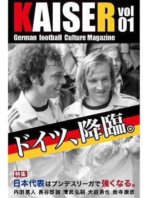 cover image of ドイツサッカーマガジンKAISER(カイザー)Volume1 ドイツ降臨。日本代表はドイツで強くなる。: 本編