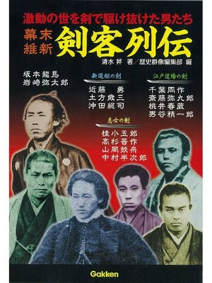cover image of 幕末維新剣客列伝