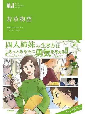 cover image of 若草物語