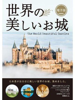 cover image of 世界の美しいお城