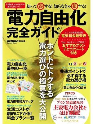 cover image of 知って得する! 知らなきゃ損する! 電力自由化完全ガイド: 本編