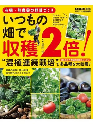 cover image of 有機・無農薬の野菜づくり いつもの畑で収穫2倍!: 本編