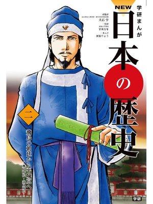 cover image of NEW日本の歴史2 飛鳥の朝廷から平城京へ